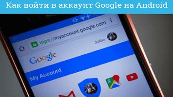 Как войти в Гугл аккаунт на Андроид