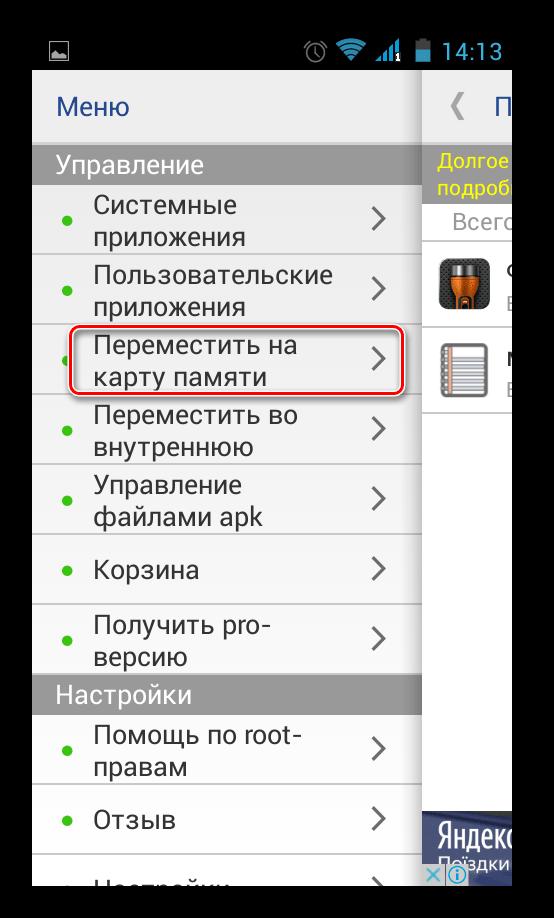 Переместить картинки на карту памяти в телефоне