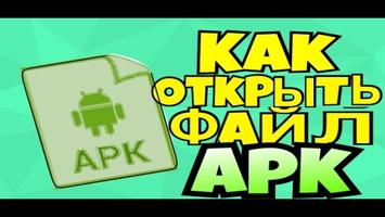 Как открыть файл APK на Андроид