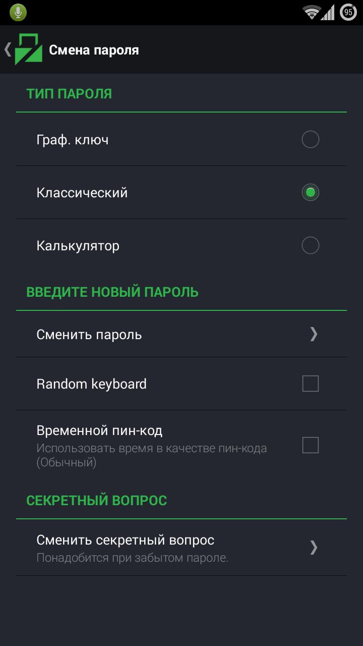 Програмку блокировки звонков для дроид на российском