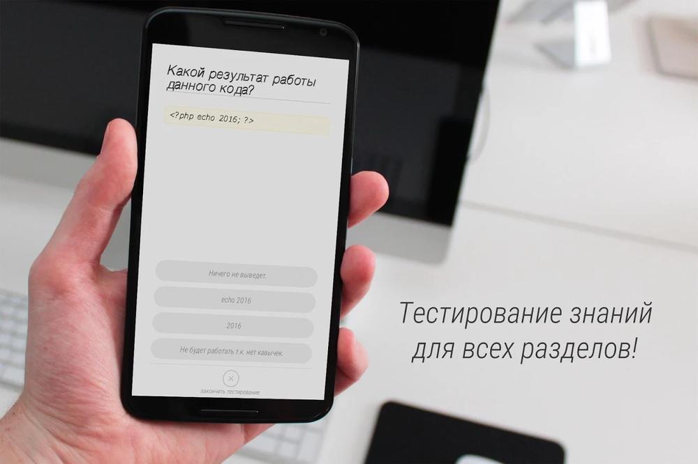 Справочник html css android