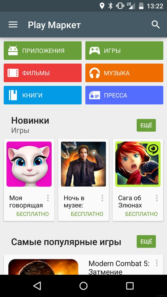 Google Play Маркет - russiaappsfree95s4d4