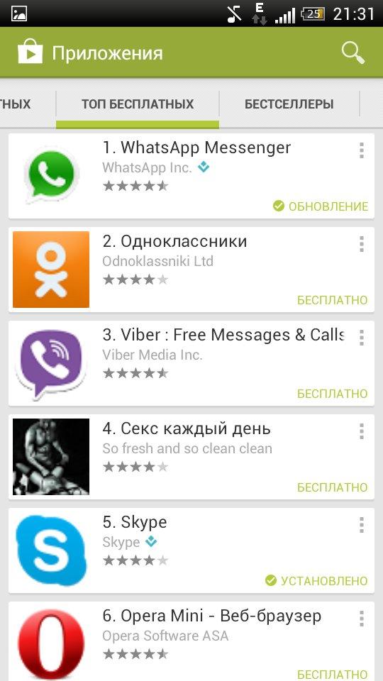 приложения для андроид play market скачать
