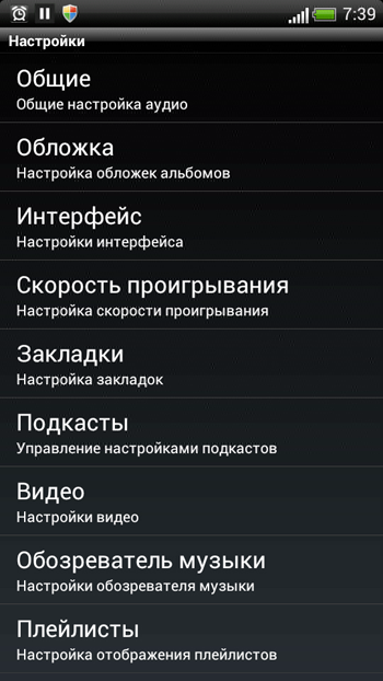 Скачать Astro Player Upgrade