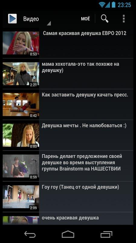Видео Проигрыватель Для Смартфона