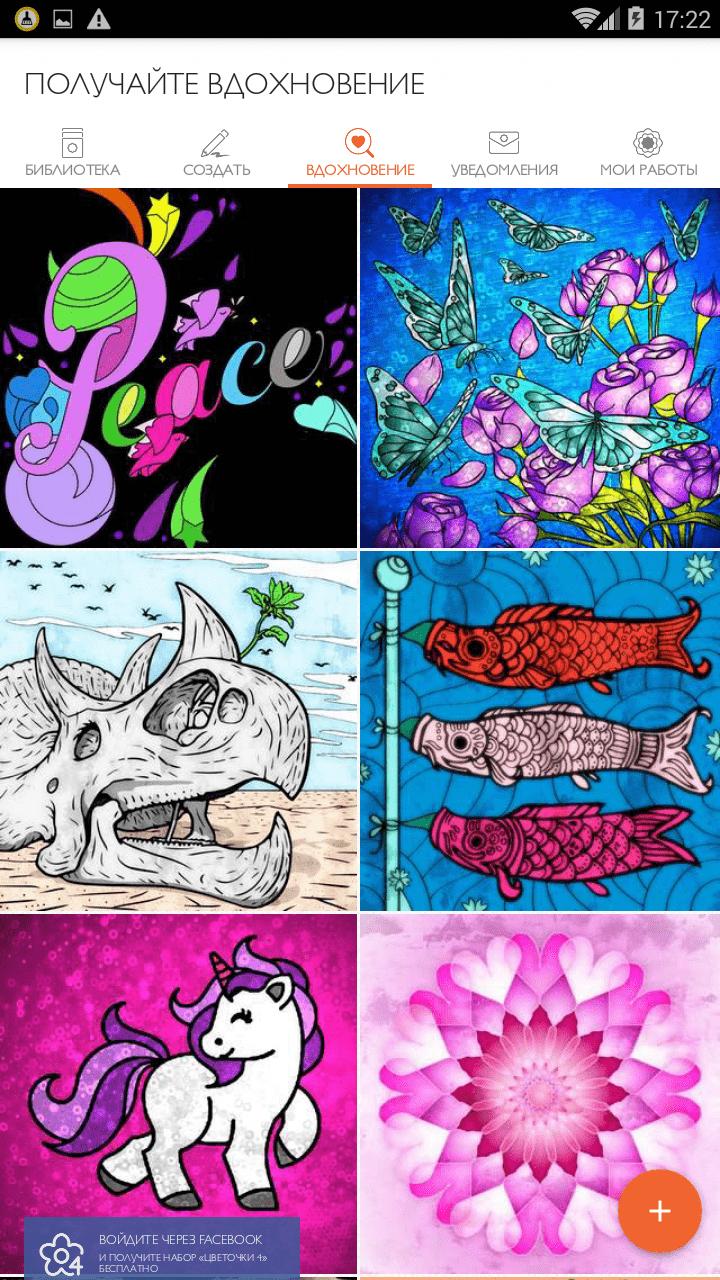 Colorfy скачать на Андроид бесплатно - Раскраски для взрослых