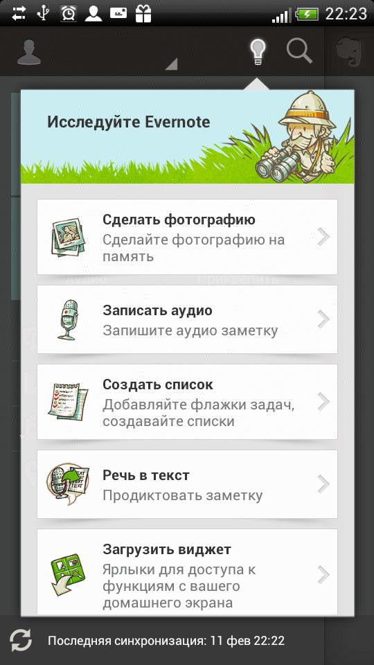 Как сделать заметку на андроид