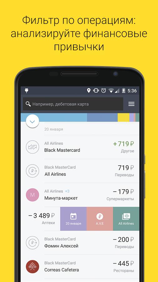 Скачать мобильное приложение тинькофф банка