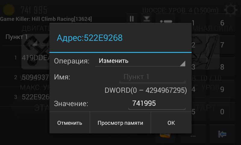 скачать рут права для gamekiller на русском