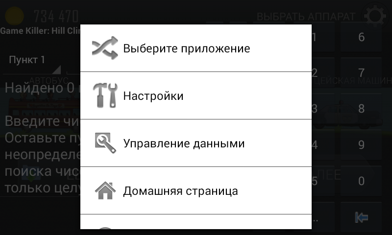 Gamekiller 2.60 Rus Apk Скачать - hukey