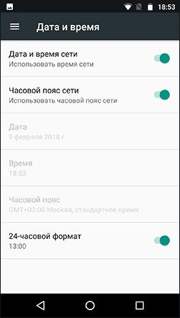 Почему не скачивается приложение с Плей Маркета