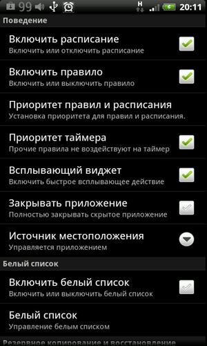Программа для отключения андроид планшета