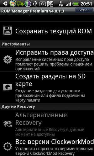 Скачать программу для установки рекавери на андроид