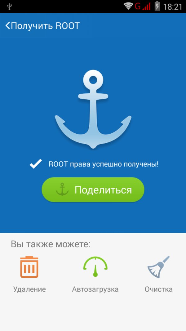 Рограмма Для Получения Прав Root В Китайских Смартфонах На Ос Android