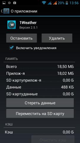Как устанавливать приложения на SD карту памяти в Андроид