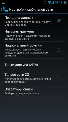 Настройка интернет на Андроид