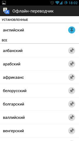 Офлайн Переводчик для Андроид скачать