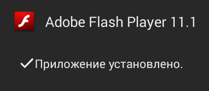 Adobe Flash Player на Android 4.4 KitKat