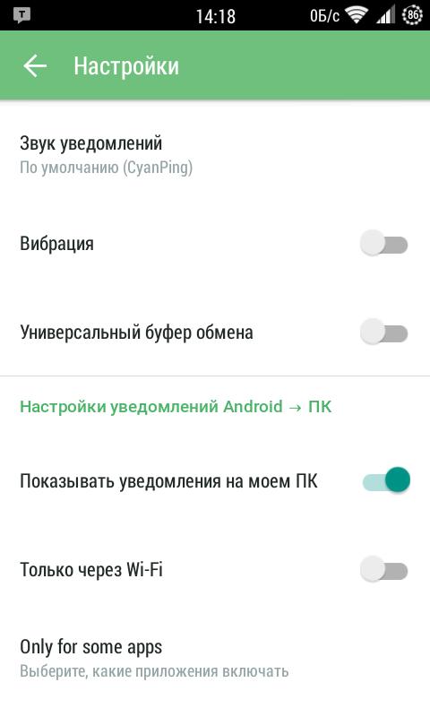 скачать программы андроид 7 бькью 5033