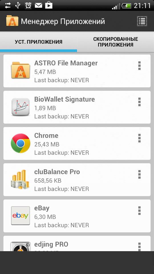 Установочный файл гугл хром скачать