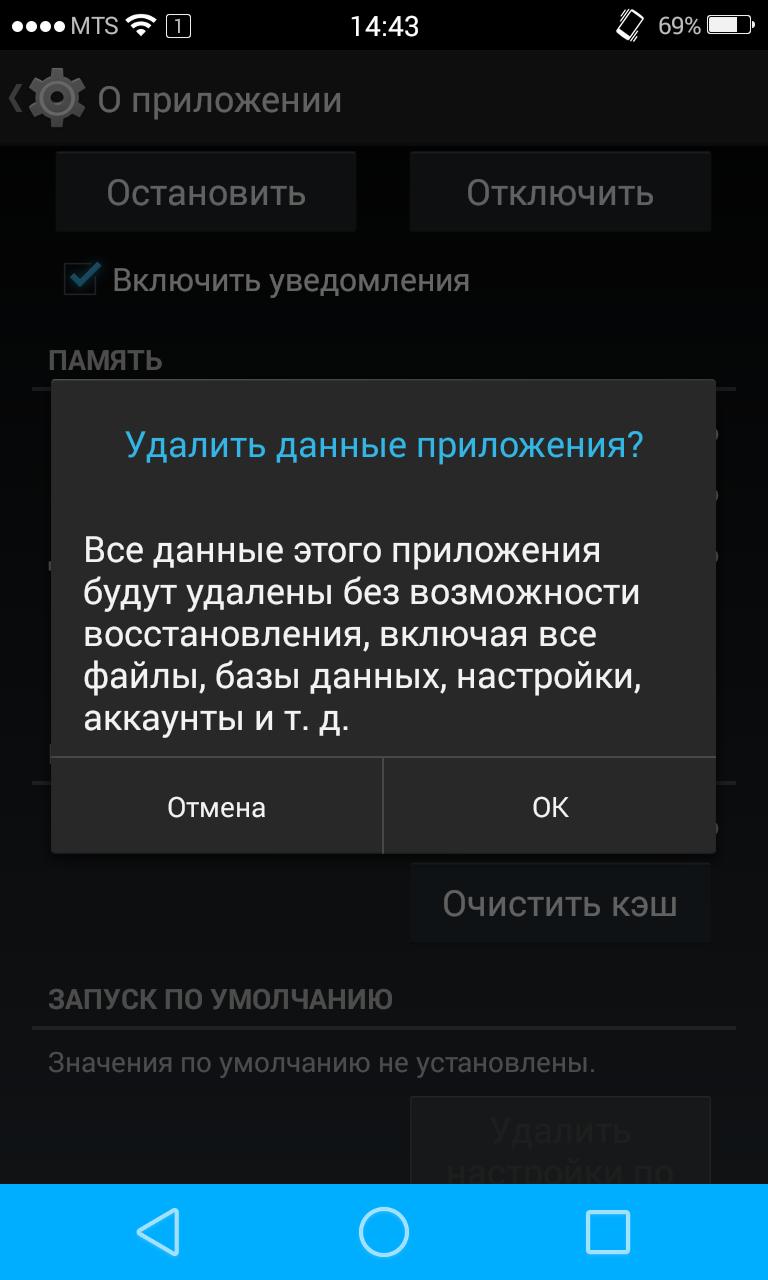 Android Process Acore произошла ошибка как исправить