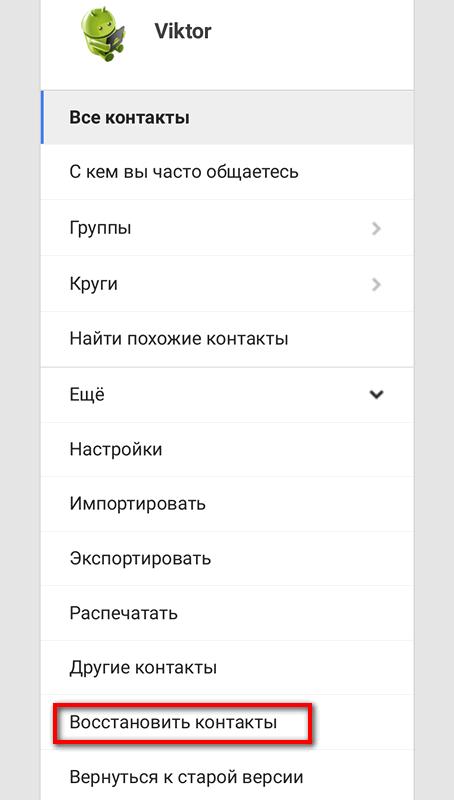как восстановить учетную запись на андроид - фото 10