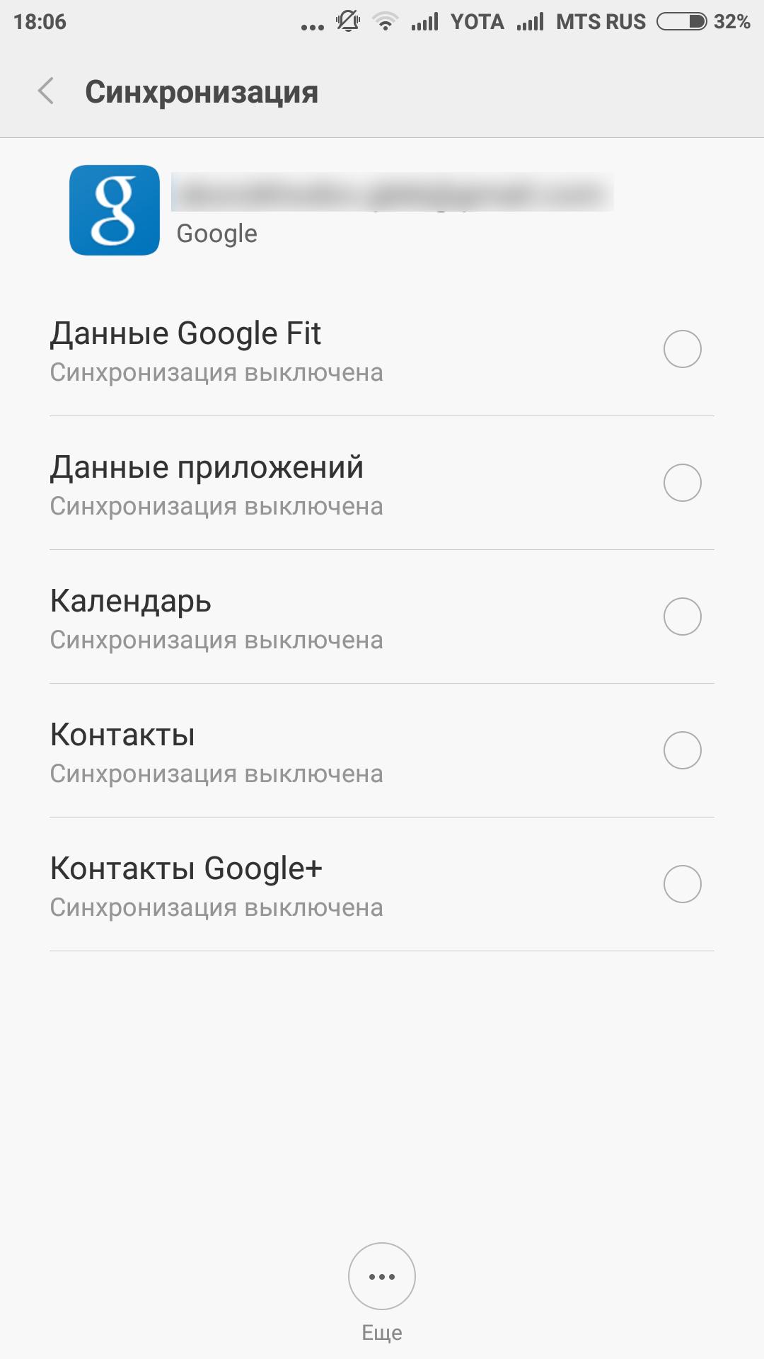 Cинхронизация контактов Google: как 88