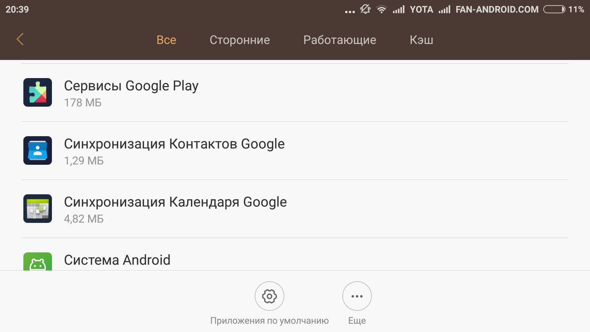 Как сделать чтобы сервисы google play не обновлялся