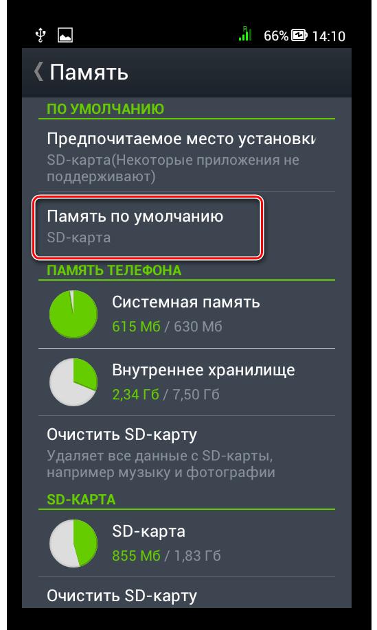 Как сделать карту памяти на андроид 565