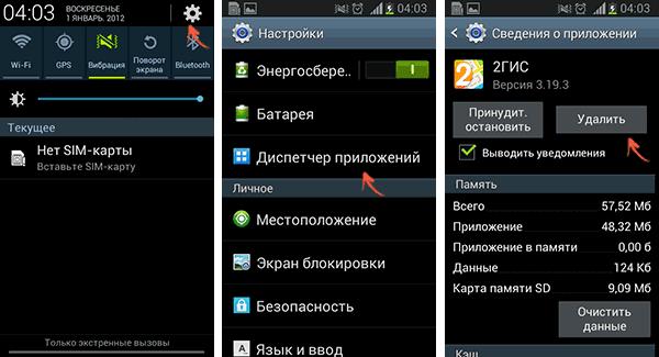 Как удалить ненужные приложения на телефоне андроид