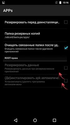 Как удалить все хвосты приложений в андроиде