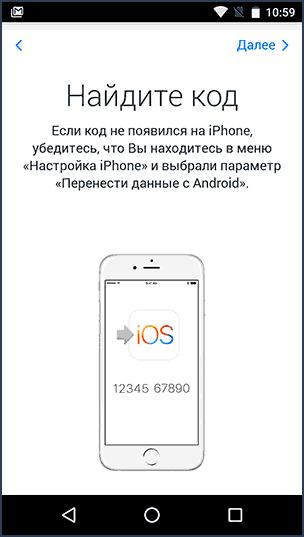 как с айфона перекинуть фотки на андроид