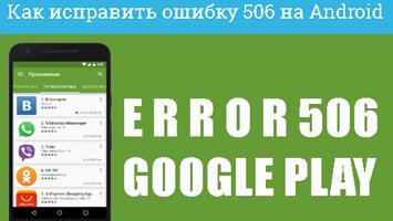 Ошибка 506 в Плей Маркете на Андроид, как исправить