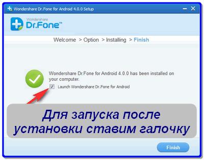 Dr fone скачать торрент