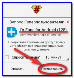 DR FULL1464.EXE TÉLÉCHARGER FONE-FOR-ANDROID