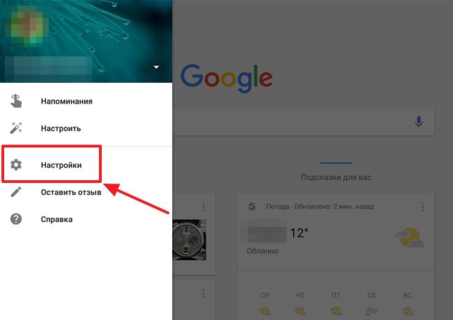 Как отключить Окей Гугл на Андроид