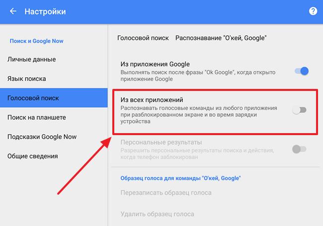 Как включить Окей Гугл на Андроиде