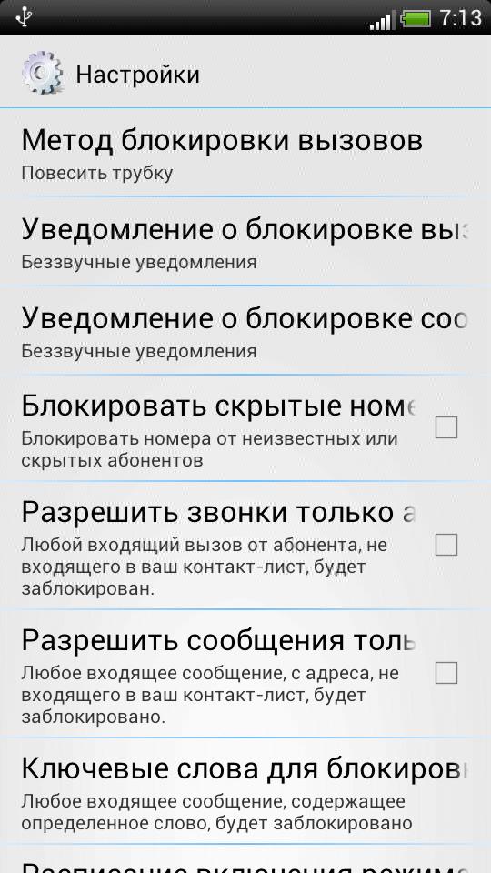 Скачать черный список (blacklist) apk бесплатно инструменты.
