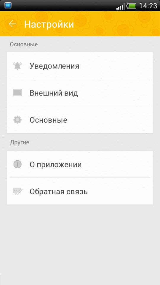 Получения смс для программу андроид