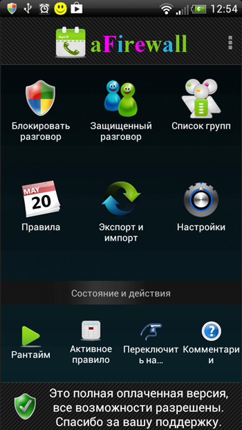 Microsoft Word на Android