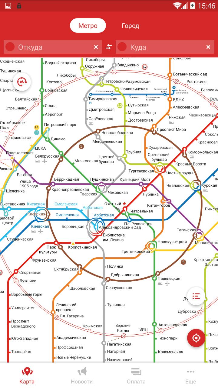 приложение метро с фото работаем, движемся