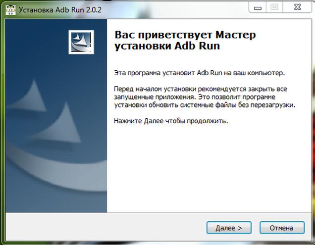 программа abd скачать компьютер