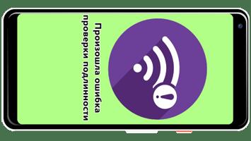 Ошибка аутентификации при подключении к WiFi на Андроид