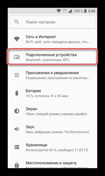 Android 8 (Oreo)