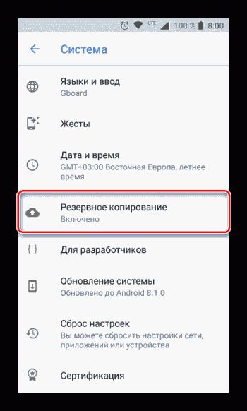 Отключение резервирования данных на Google Диск