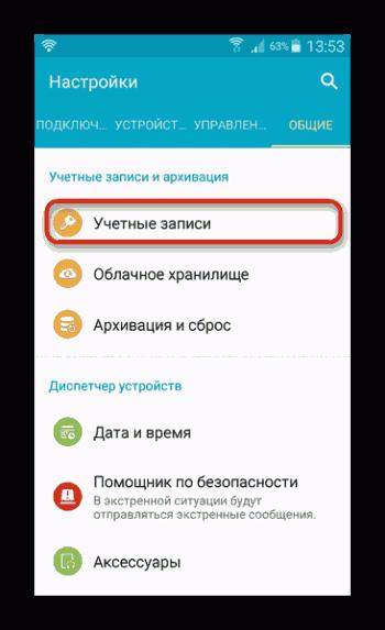 Синхронизация с аккаунтами Samsung и Google