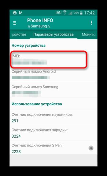 Phone INFO Samsung