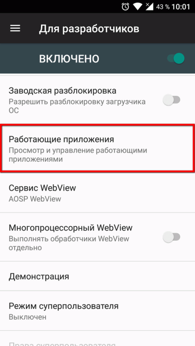 Работающие приложения