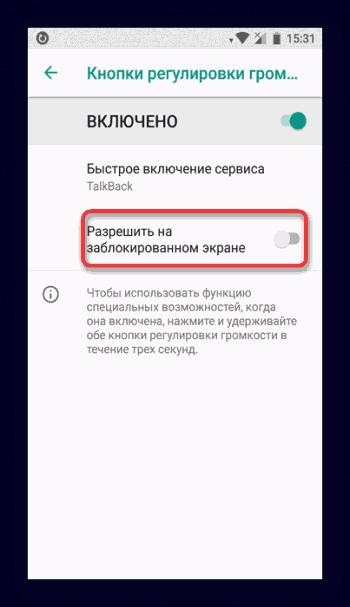 Разрешить на заблокированном экране