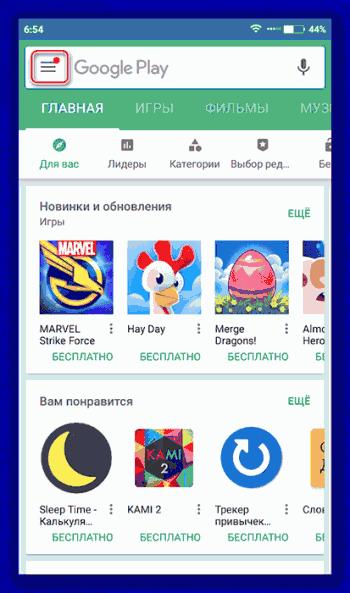 Установка обновлений из Play Market